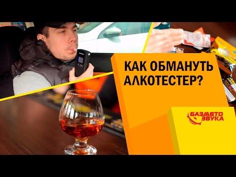 ПЕРЕГАР. Как обмануть алкотестер? Чем избавиться от перегара? Тест от Avtozvuk.ua