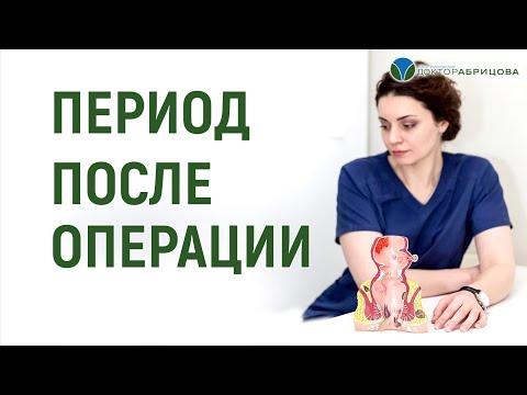 ПОСЛЕОПЕРАЦИОННЫЙ ПЕРИОД. Как вести себя после операции на анальном канале и прямой кишке