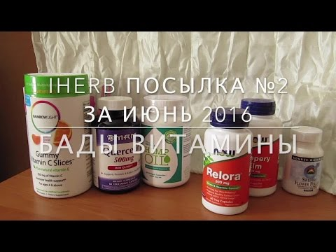 iHerb БАДы, витамины. Лечение простаты - цветочная пыльца июнь №2 - 2016
