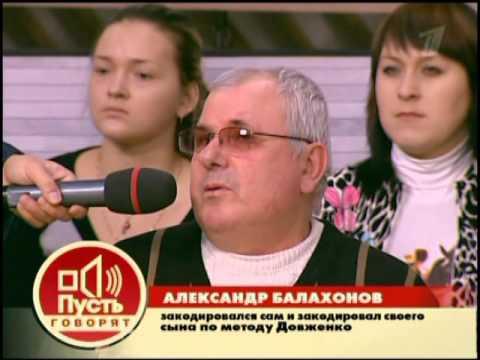 Довженко Валерий Александрович - 1 часть