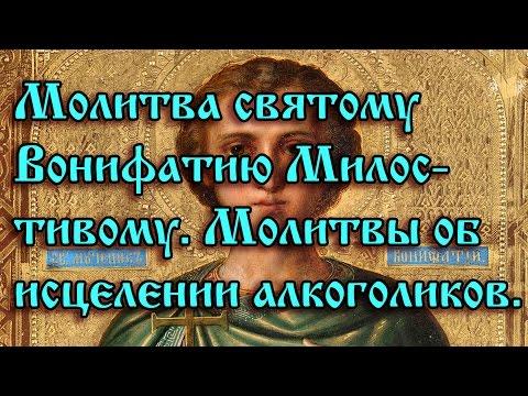24.Молитва святому Вонифатию Милостивому. Молитвы об исцелении алкоголиков.
