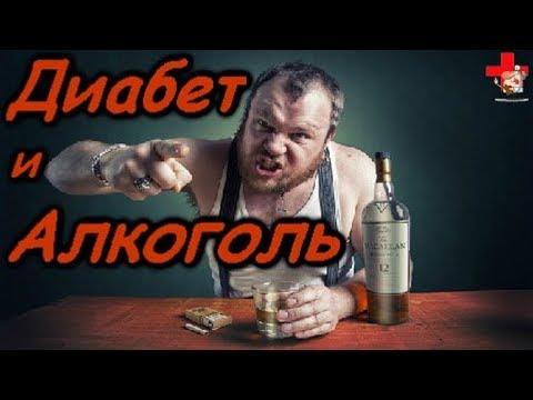 Сахарный диабет и алкоголь.
