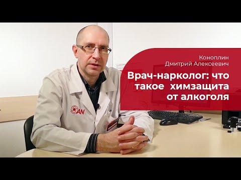 Химзащита от алкоголя | Клиника Доктор САН