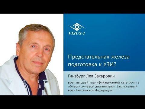 Предстательная железа подготовка к УЗИ?
