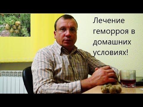 Лечение геморроя народными средствами !!!